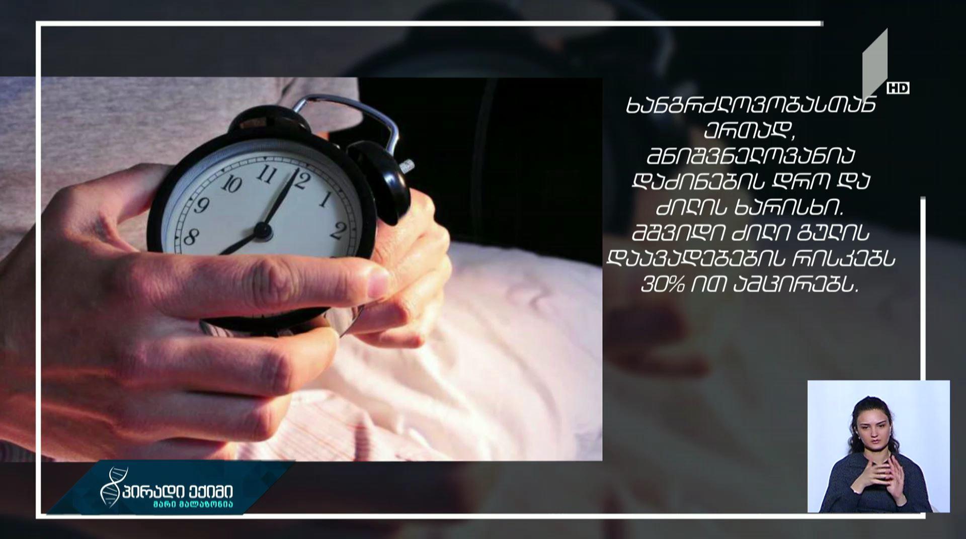 #პირადიექიმი ექვს საათზე ნაკლები ძილი გულ-სისხლძარღვთა დაავადების რისკს ზრდის