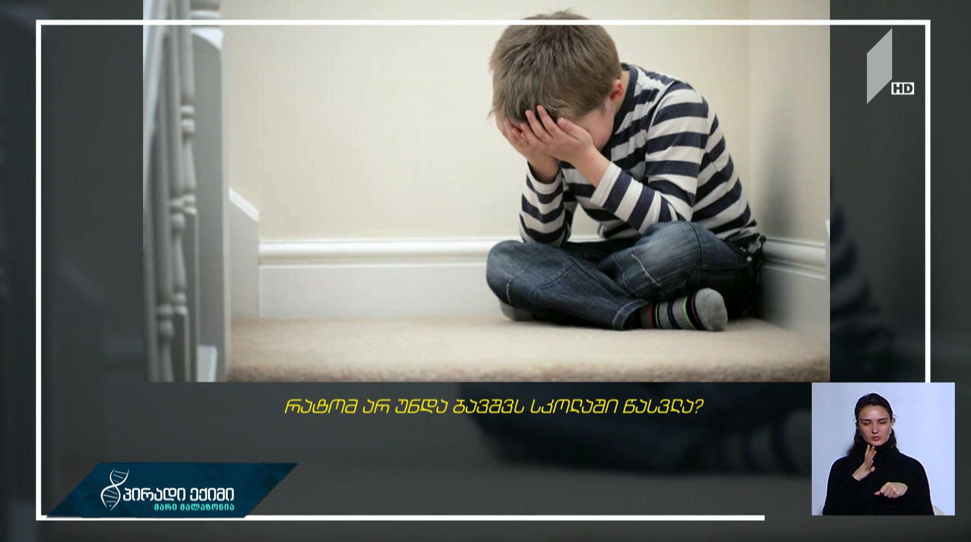 #პირადიექიმი რატომ არ უნდა ბავშვს სკოლაში წასვლა - სპეციალისტები მიზეზებზე საუბრობენ