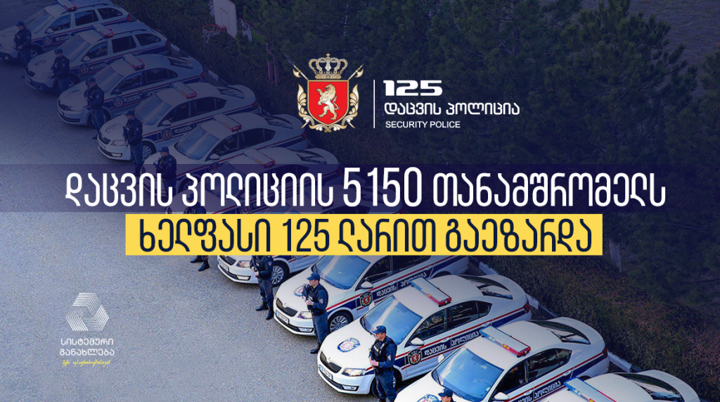 Salaries increased to employees of Security Police Department