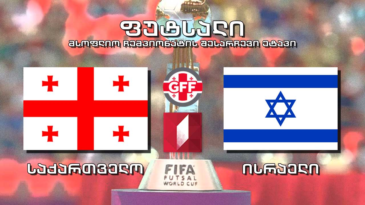 #ფუტსალი საქართველო - ისრაელი #Futsal Georgia vs Israel მსოფლიოს 2020 წლის ჩემპიონატის შესარჩევი მატჩი #LIVE
