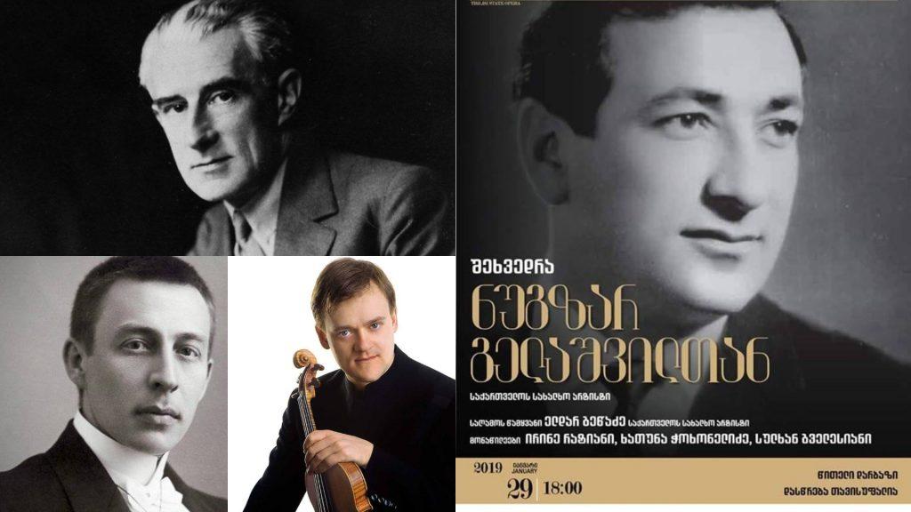 კლასიკა ყველასთვის - შეხვედრა ნუგზარ გელაშვილთან / კლასიკური მუსიკის გამორჩეული ნიმუშები