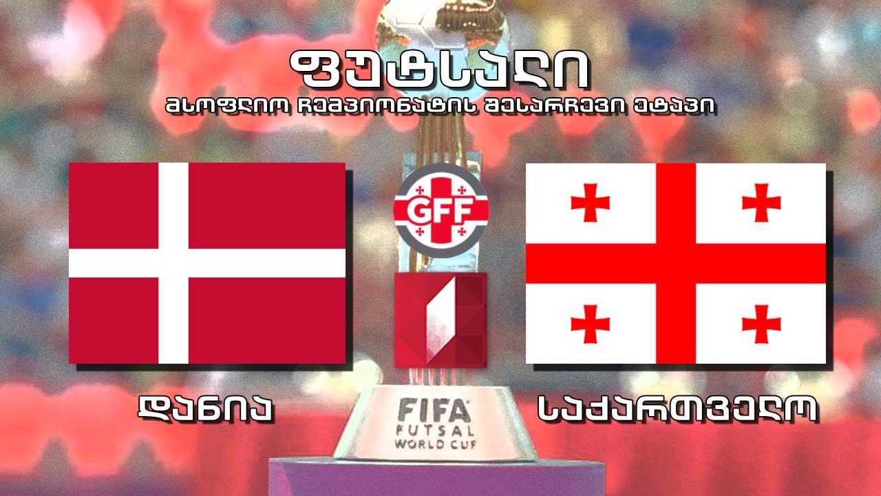 #ფუტსალი დანია - საქართველო #Futsal Denmark vs Georgia - მსოფლიოს 2020 წლის ჩემპიონატის შესარჩევი მატჩი #LIVE
