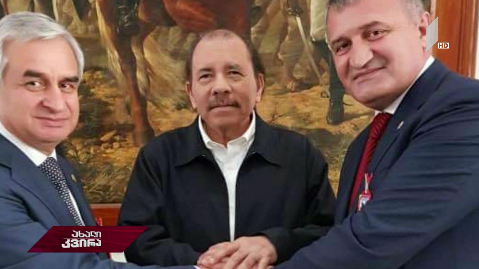 ლათინური ამერიკა და არაღიარების პოლიტიკა