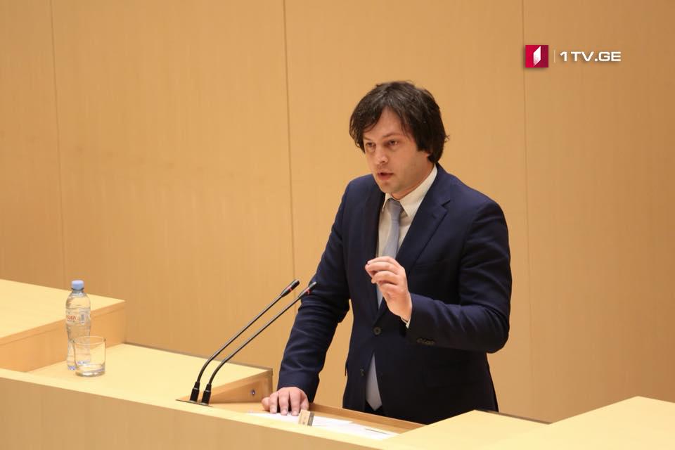 Իրակլի Կոբախիձեի ելույթին ներկա են գտնվելու վարչապետը և Թբիլիսիի քաղաքապետը