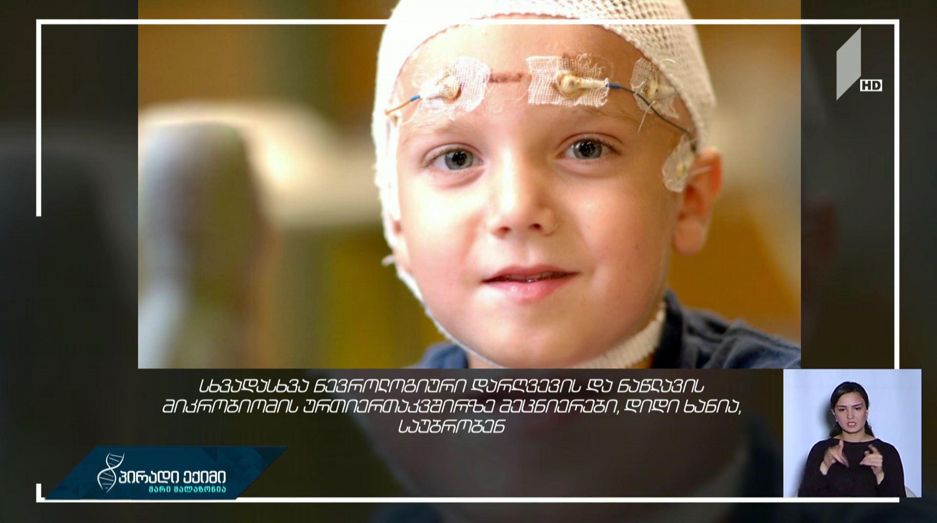 #პირადიექიმი რა კავშირი აქვს კეტოგენურ დიეტას ბავშვთა ეპილეფსიასთან?!
