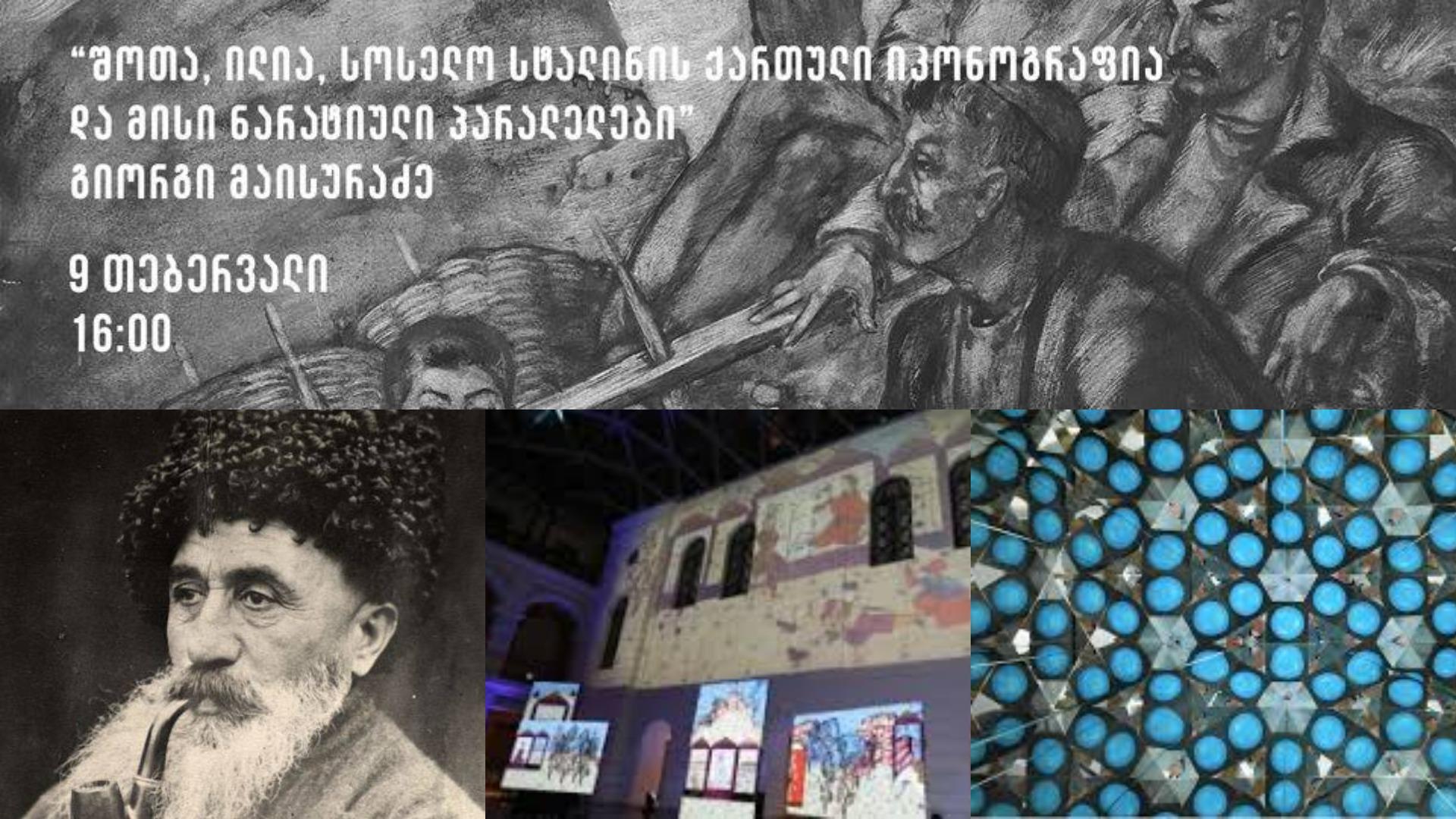 """არტნიუსი - საქართველოს ხელნაწერთა ეროვნულ ცენტრში გაიხსნება გამოფენა - """"დავით აღმაშენებლის ეპოქის ხელნაწერი მემკვიდრეობა"""""""