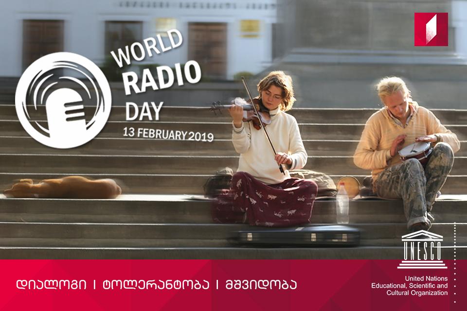 13 თებერვალი რადიოს მსოფლიო დღეა - დიალოგი, ტოლერანტობა, მშვიდობა