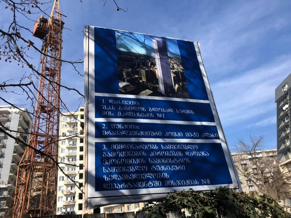 თბილისის მერია ალექსიძის ქუჩაზე 51-სართულიანი კოშკის მშენებლობის წინააღმდეგია