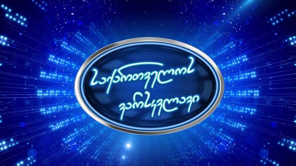Up to 14 million views - Unprecedented rating of Georgian Idol in online media