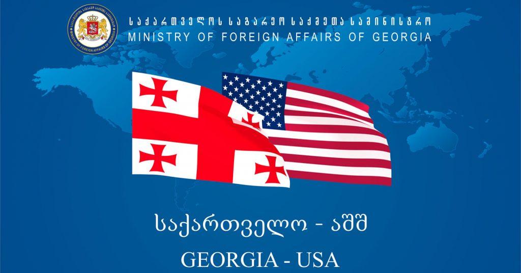 Грузинское внешнеполитическое ведомство - В бюджете США возросла помощь предназначенная для Грузии