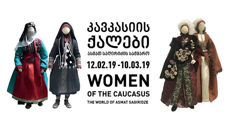 """პიკის საათი - """"კავკასიის ქალები - ასმათ საღირიძის სამყარო"""""""