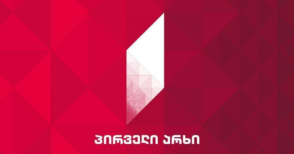 Заявление Первого канала в связи с баскетбольным матчем Греция - Грузия