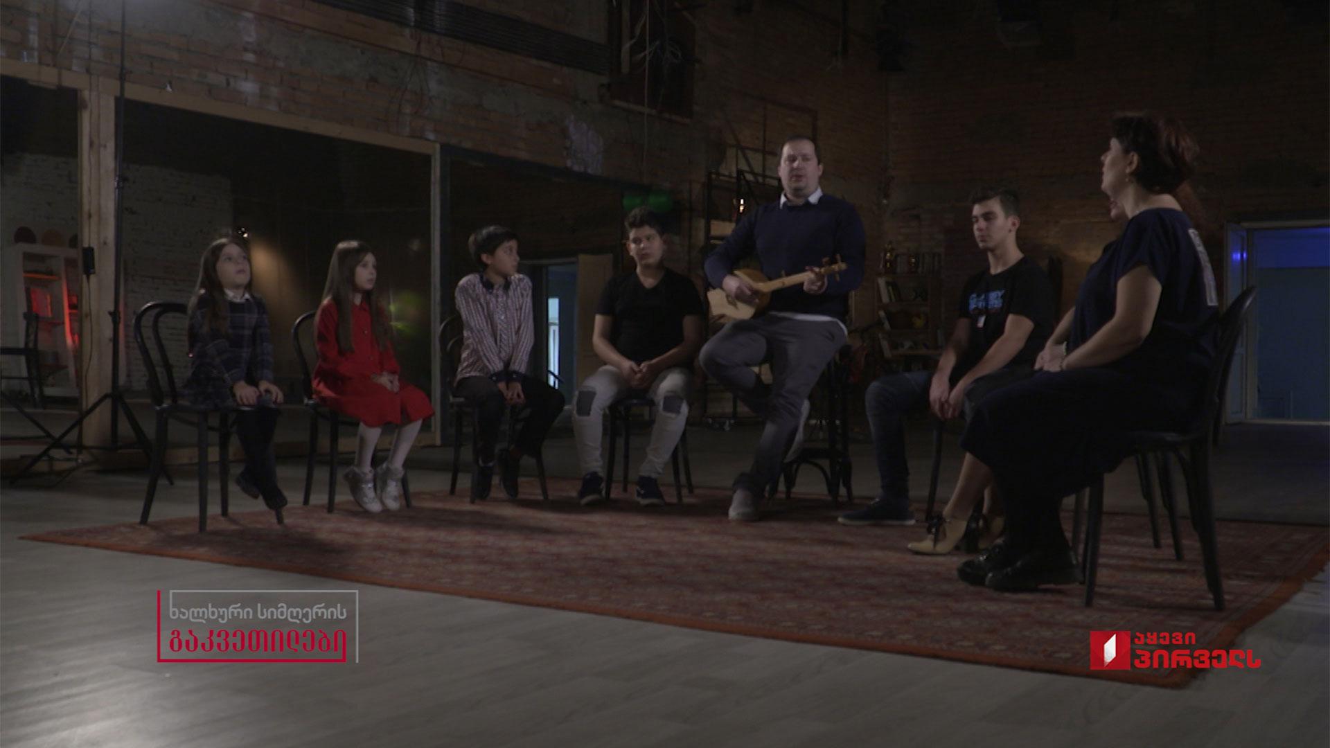 """ხალხური სიმღერის გაკვეთილები - ურუშაძეების ოჯახი - """"შალვა ჩემო"""""""
