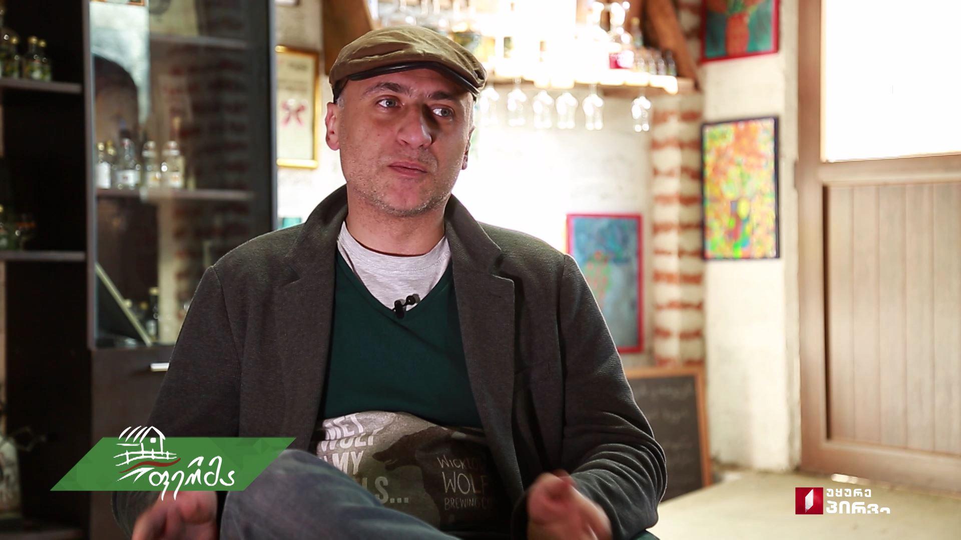 #არტიშოკი გიორგი თევზაძის მიერ დამზადებული ხილის ჭაჭა, განსაკუთრებული არომატისა და გურული ხასიათის შეზავებით