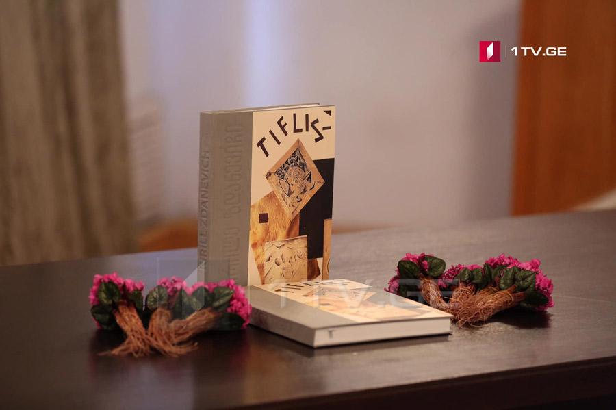 კულტურის სამინისტროში კირილე ზდანევიჩის ცხოვრებასა და შემოქმედებაზე წიგნის პრეზენტაცია გაიმართა