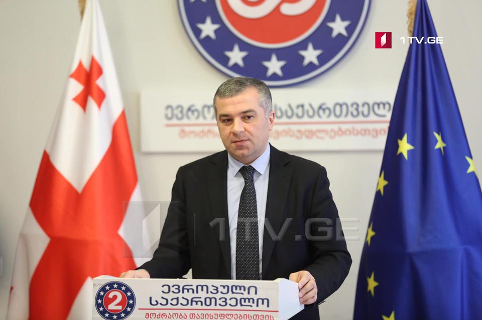 """""""Европейская Грузия"""" отказывается войти в парламент и участвовать во втором туре выборов"""