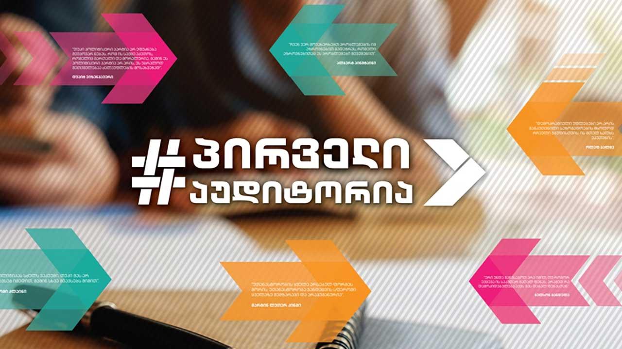 პირველი აუდიტორია - გამოწვევები განათლების სფეროში