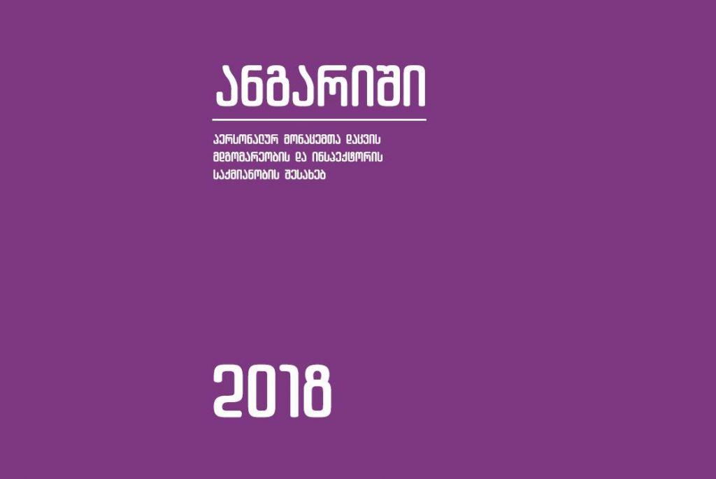 პერსონალურ მონაცემთა დაცვის ინსპექტორმა 2018 წლის ანგარიში გამოაქვეყნა