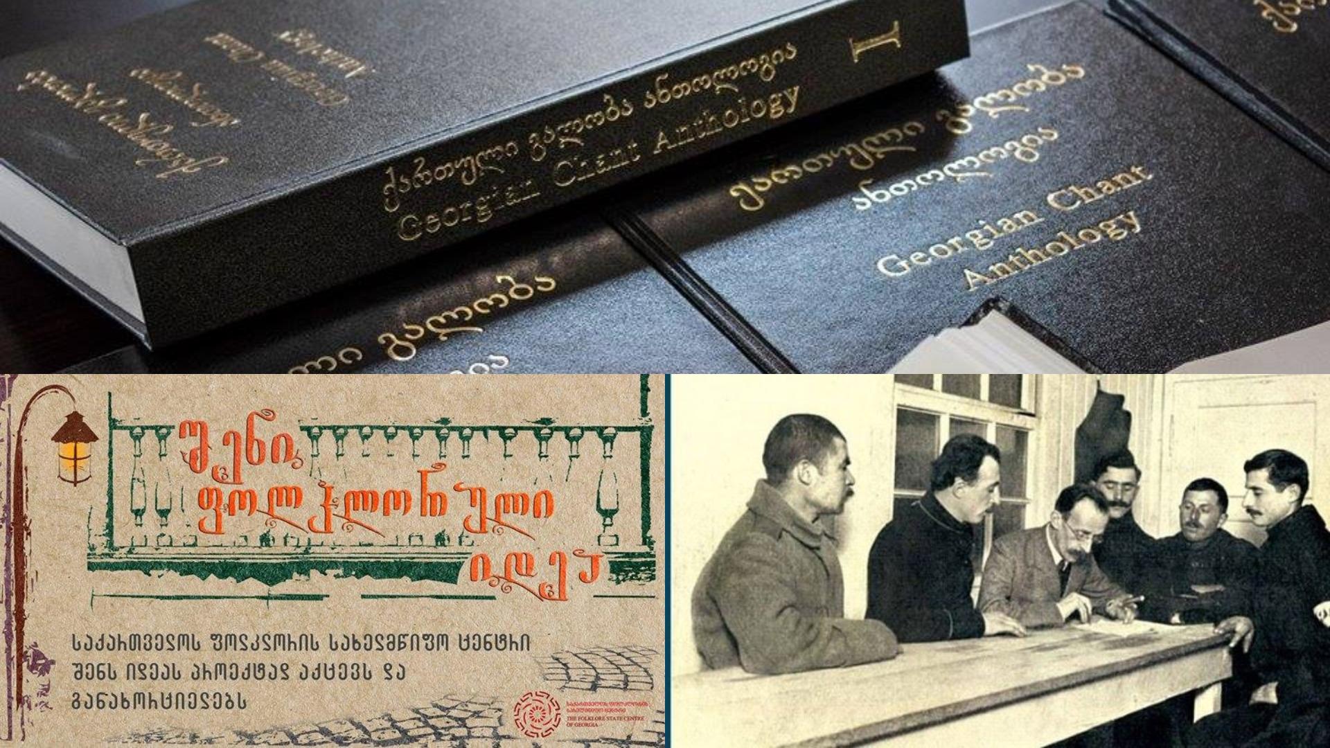 #ჩაკრულო -  გამოიცა ქართული ტრადიციული საეკლესიო გალობის უნიკალური ანთოლოგიის რვატომეული