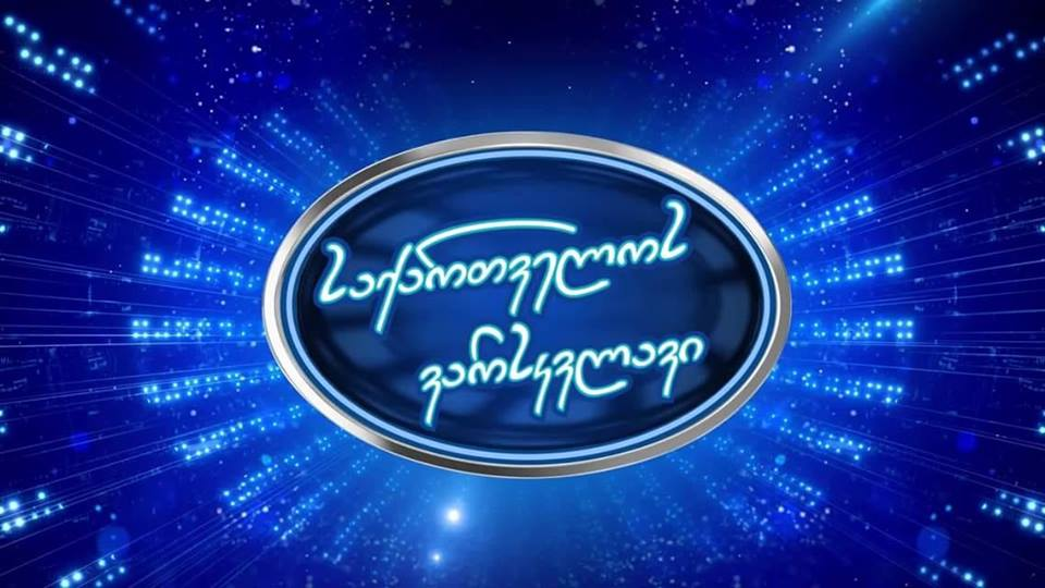 Information about votes received to reveal winner of Georgian Idol to be available at 1tv.ge and on Facebook pages of First Channel and Georgian Idol