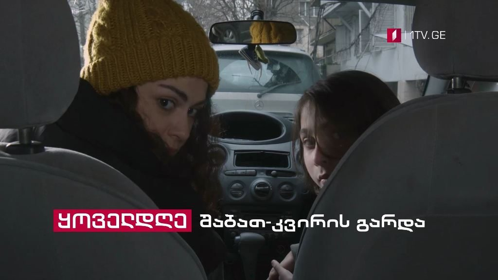 New Georgian TV series Ideal Mother to begin on First Channel today