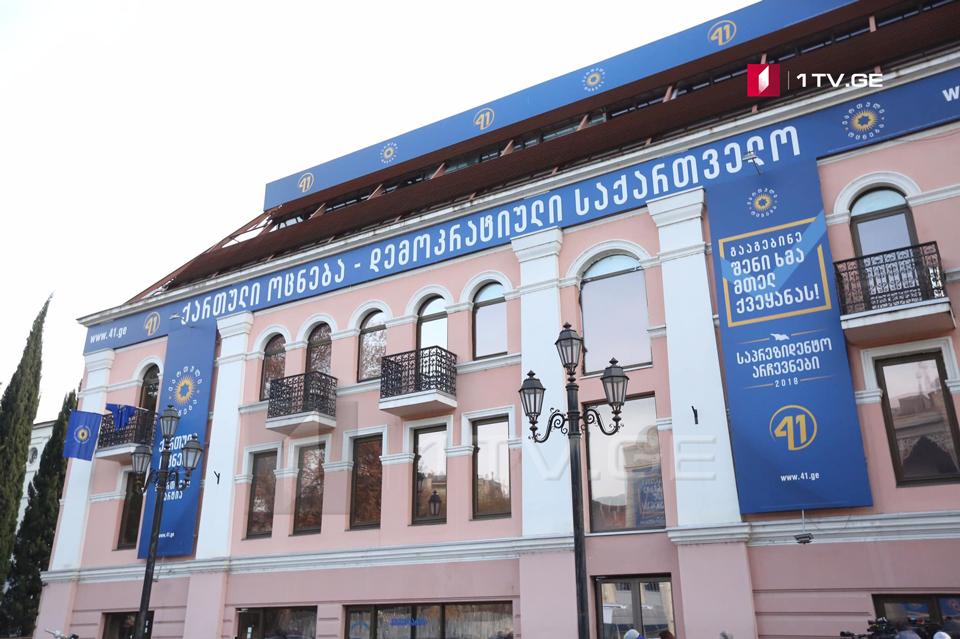 """""""ქართული ოცნების"""" ცენტრალურ ოფისში მიმდინარე უმრავლესობის სხდომაზე ვენეციის კომისიის რეკომენდაციებზე მსჯელობენ"""
