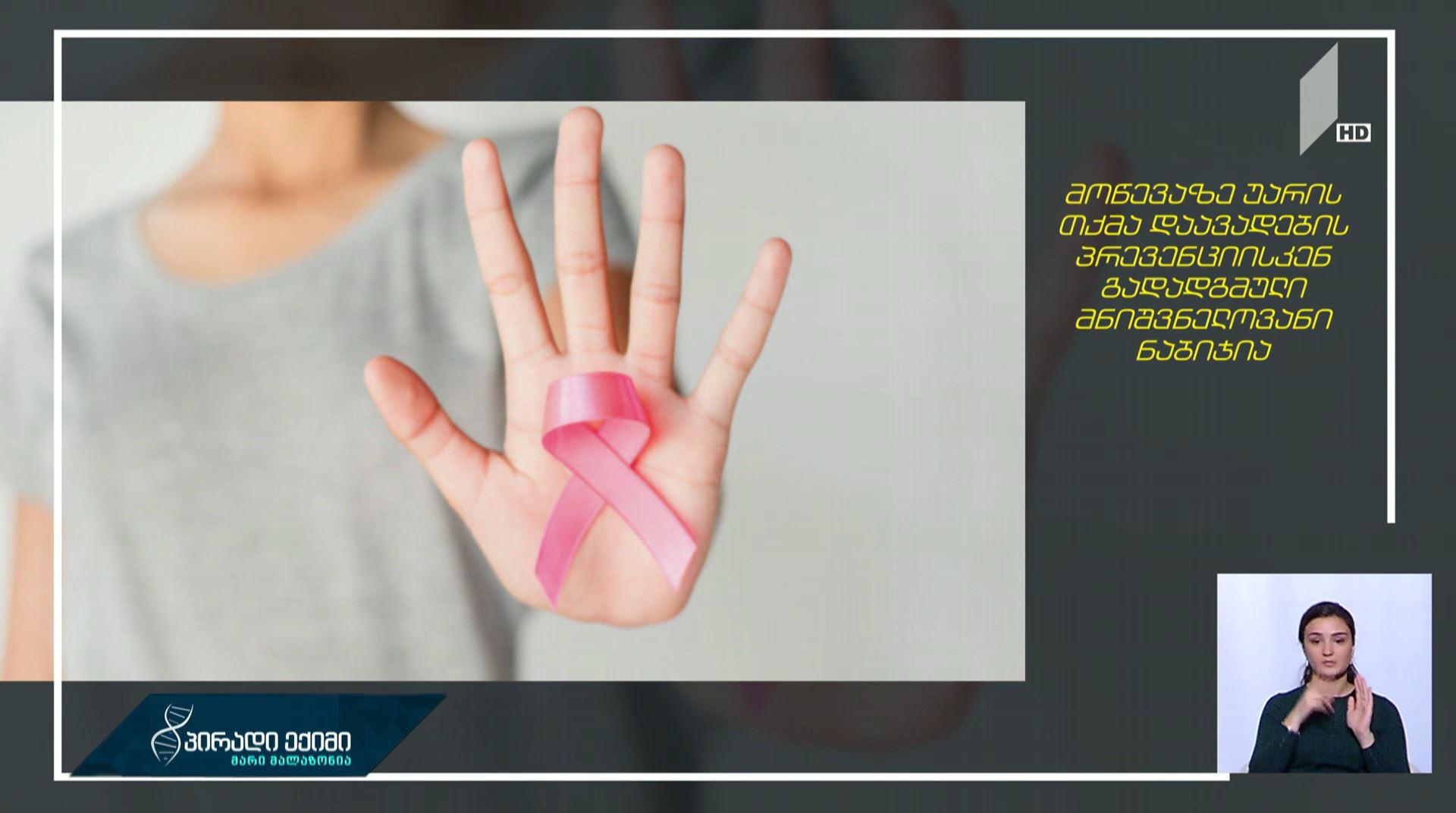 #პირადიექიმი ძუძუს კიბოს პრევენცია - ქალთა განათლებას ძუძუს კიბოს ასოციაცია დაავადების პრევენციის საუკეთესო საშუალებად მიიჩნევს