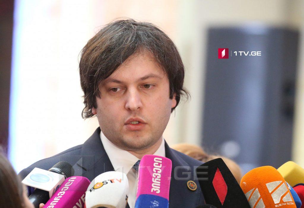 Ираклий Кобахидзе - Политика и бизнес ни для кого не будут индульгенцией, если право нарушено