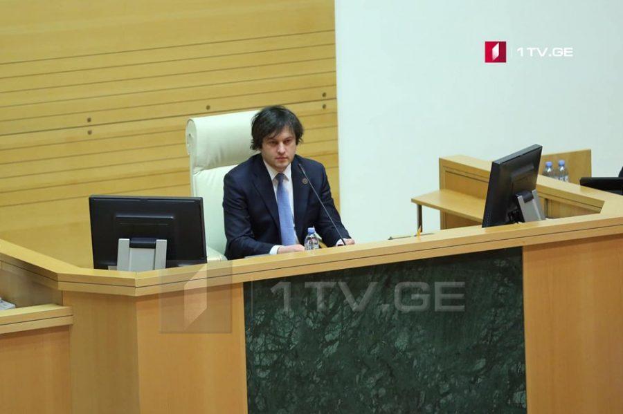 Ираклий Кобахидзе - Предлагаю вам объявить неконституционными «Компартию» и «Национальное движение» вместе