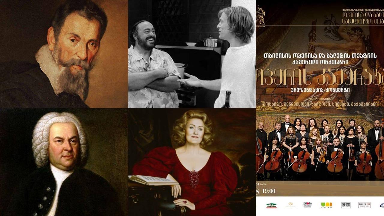 კლასიკა ყველასთვის - მუსიკა ჩვენი დარბაზებიდან / კლასიკა და მეგობრები