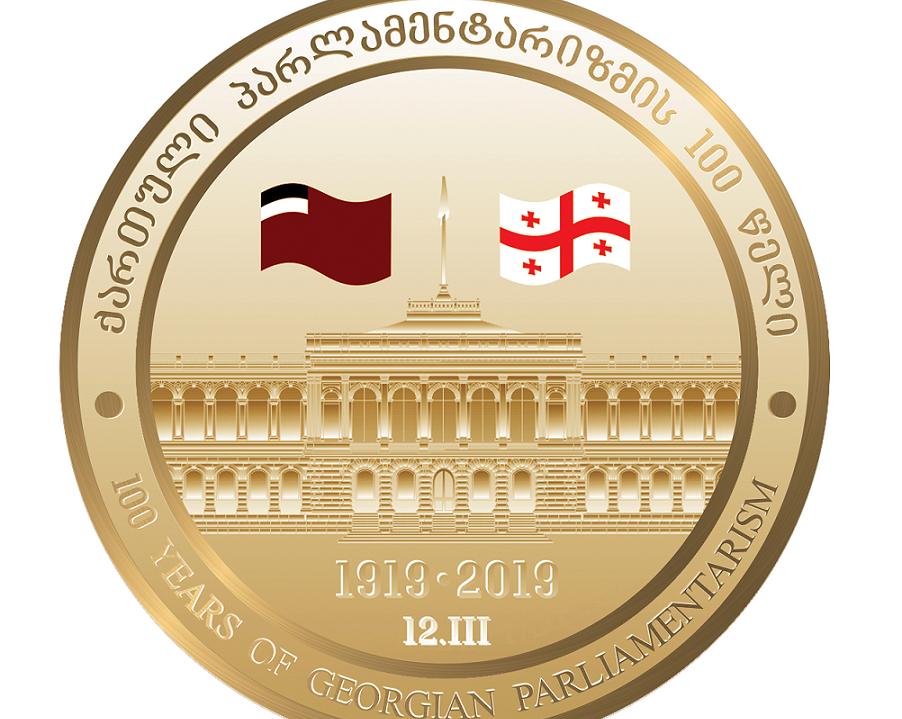 Gürcüstanın Demokratik Respublikasının təsis edilməsi toplantısının ilk iclasının 100 illik yubileyi bu gün qeyd edilir