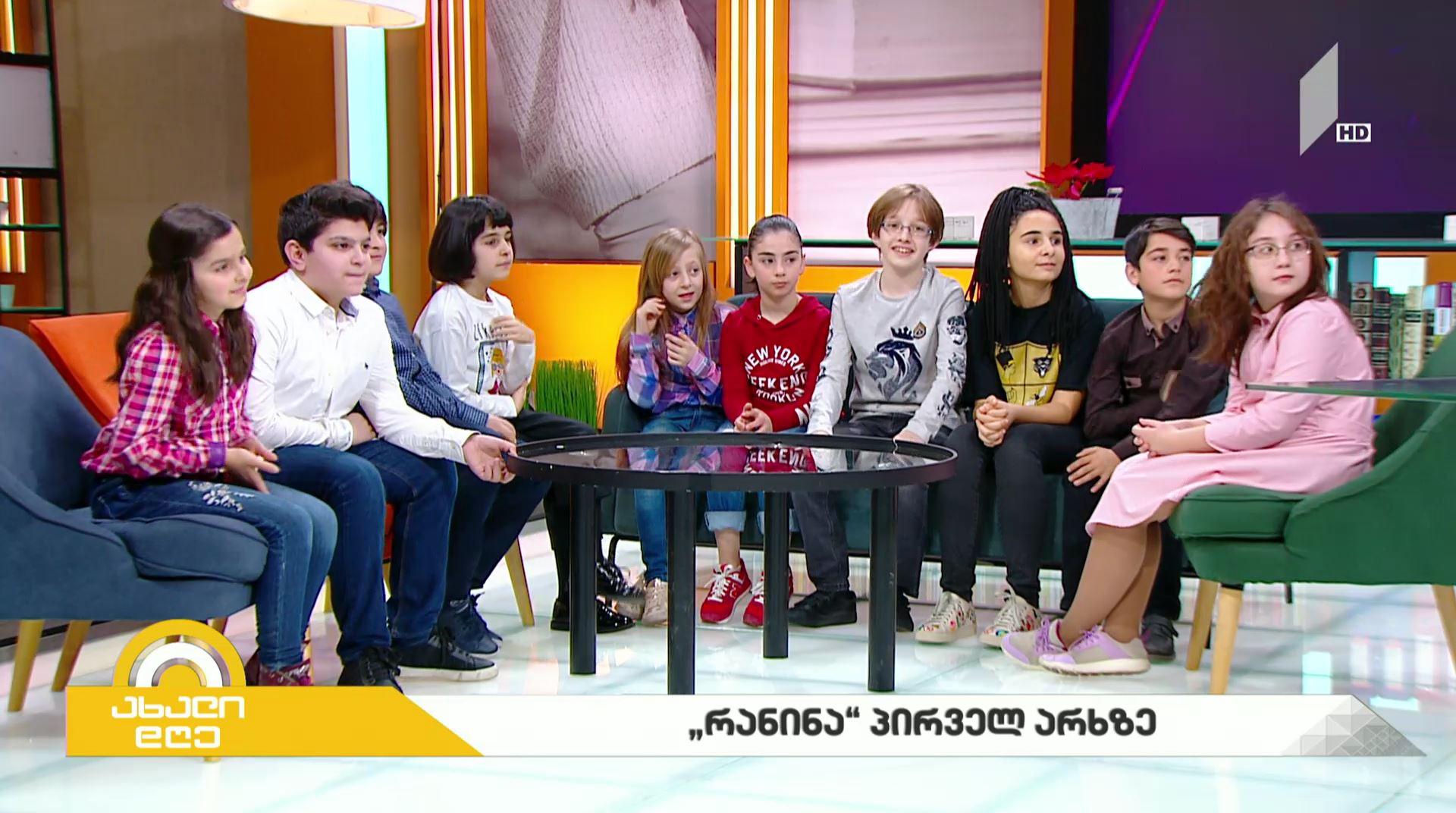 """#ახალიდღე  """"რანინა"""" პირველ არხზე"""
