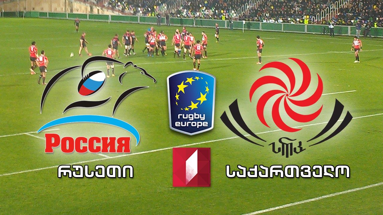 #რაგბი რუსეთი - საქართველო / Russia vs Georgia #Live რაგბი ევროპა 2019