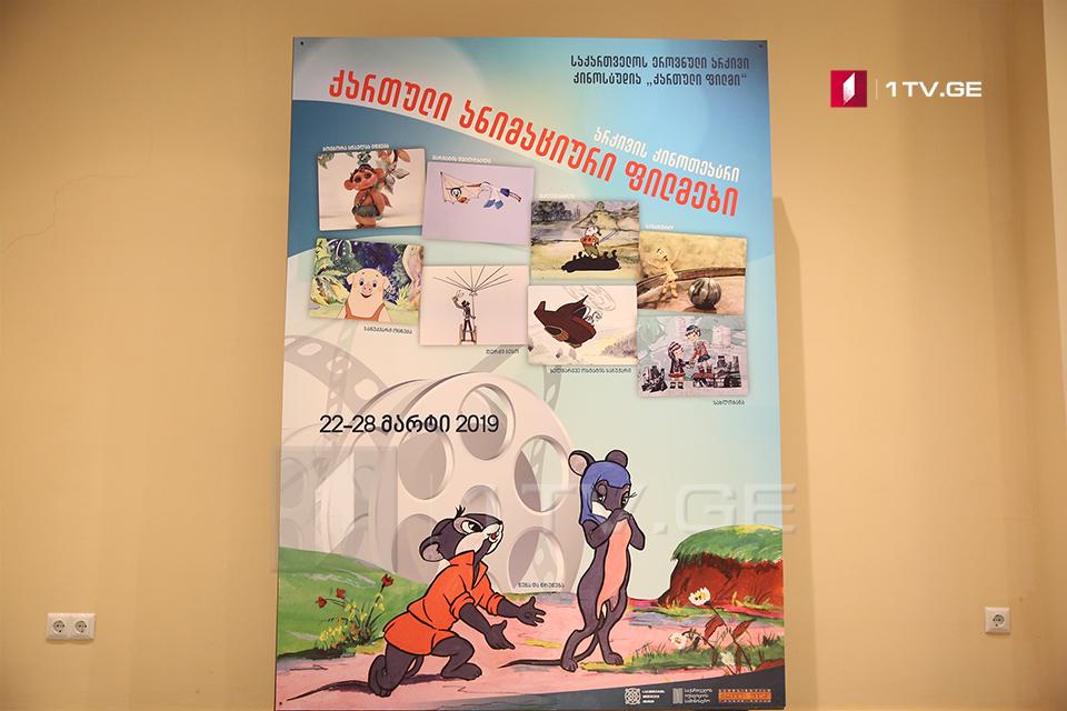 ეროვნული არქივის კინოთეატრში ქართული ანიმაციური ფილმების კვირეული მიმდინარეობს