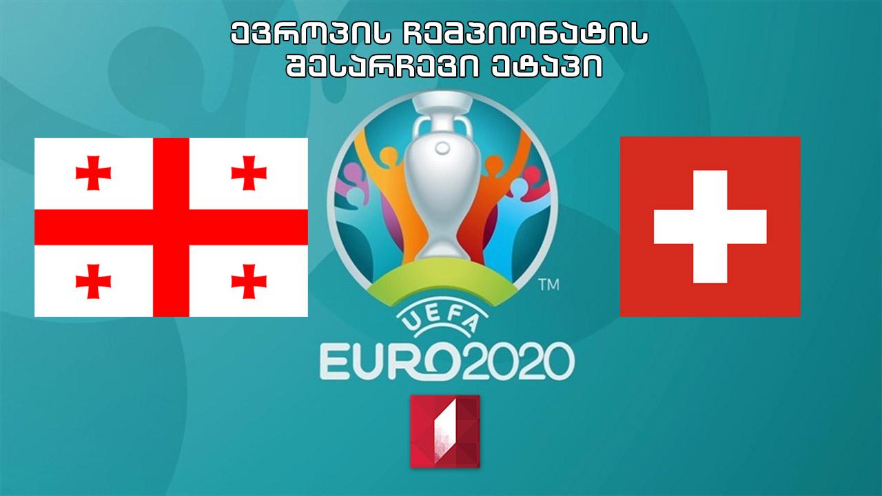 #ფეხბურთი საქართველო - შვეიცარია #EURO2020 შესარჩევი ეტაპი #LIVE