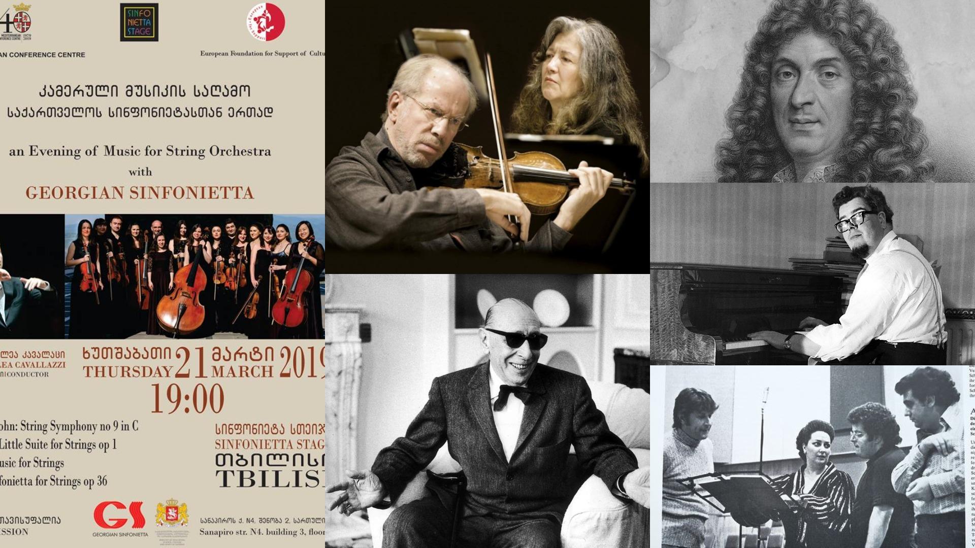 კლასიკა ყველასთვის - მუსიკალური არქივი /მუსიკა ჩვენი დარბაზებიდან / კლასიკური მუსიკის გამორჩეული ნიმუშები