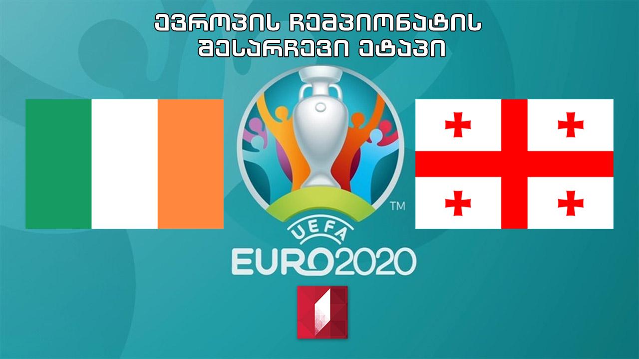#ფეხბურთი ირლანდია - საქართველო #EURO2020 შესარჩევი ეტაპი #LIVE