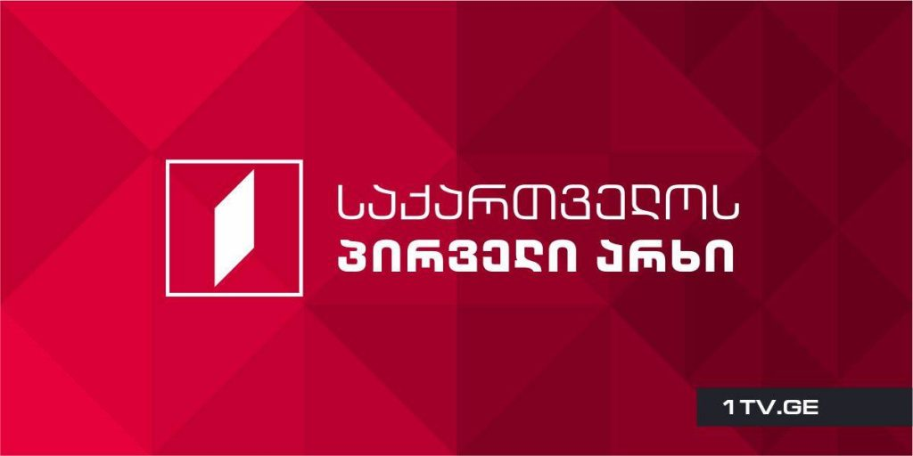 First Channel's statement regarding the new version of Jemal Sepiashvili's song