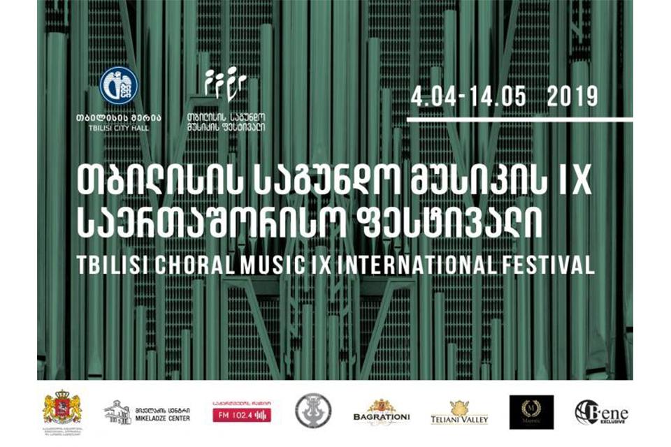 """კლასიკა ყველასთვის - 4 აპრილს იწყება """"თბილისის საგუნდო მუსიკის საერთაშორისო ფესტივალი"""""""