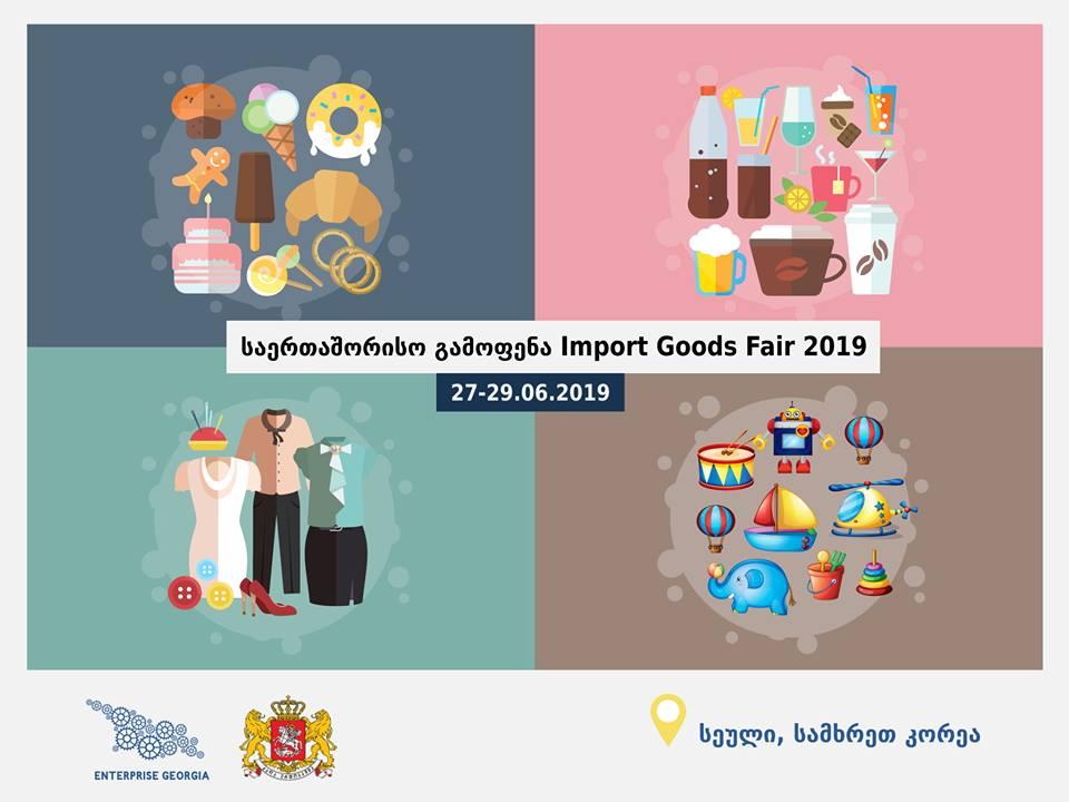 «Производи в Грузии» предлагает грузинским компания принять участие в выставке в Сеуле