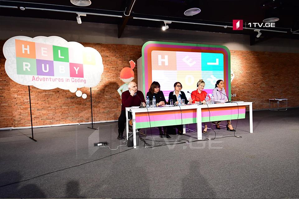 """სექტემბრიდან ბავშვები პროგრამირების საფუძვლებს წიგნით """"გამარჯობა რუბი"""" ისწავლიან"""