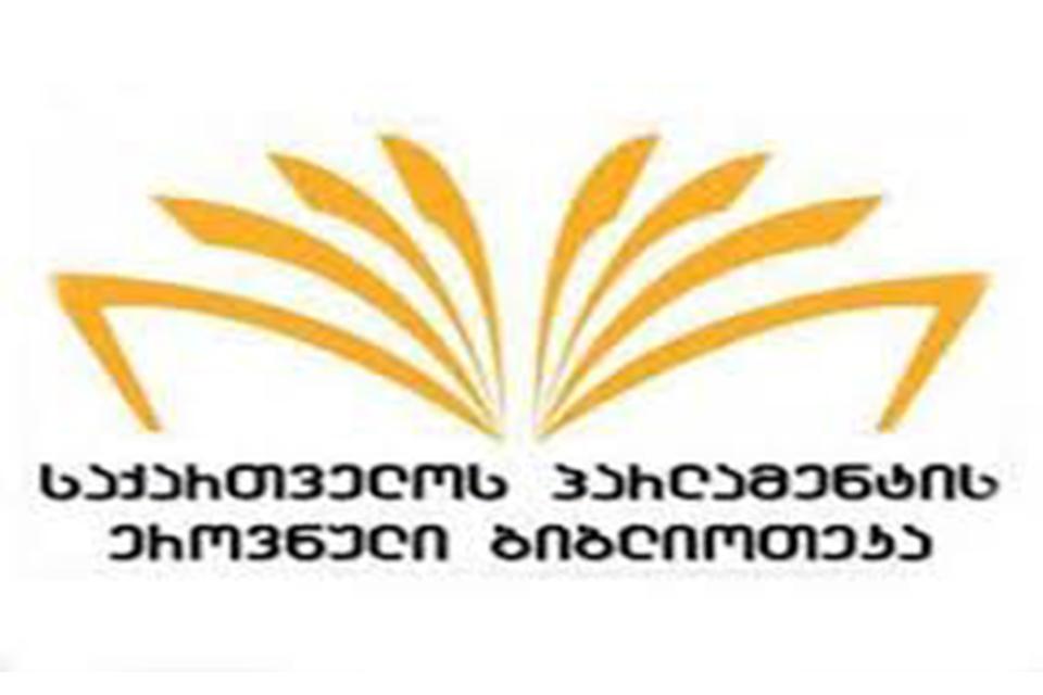 პიკის საათი - ეროვნული ბიბლიოთეკის ახალი პროექტი