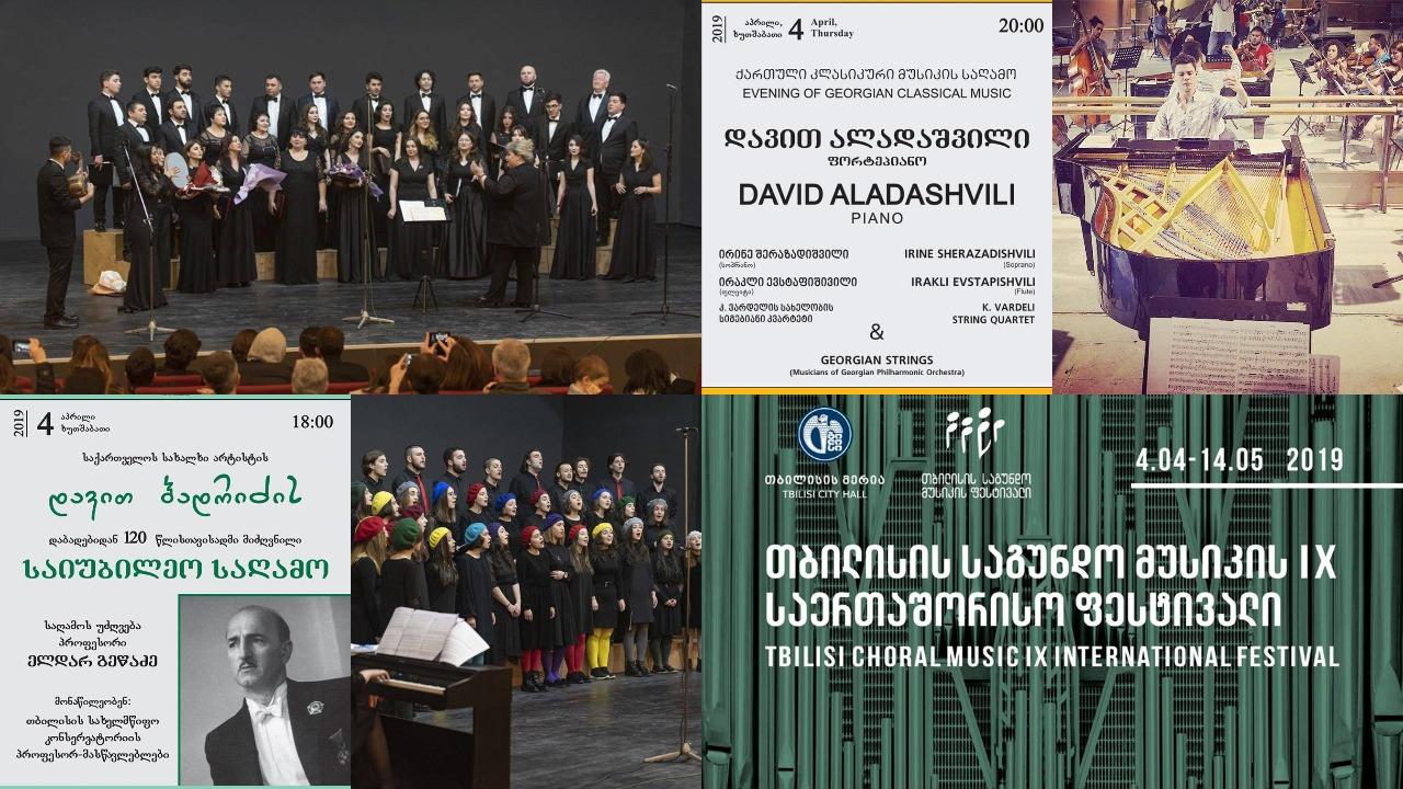 კლასიკა ყველასთვის - დავით ბადრიძე -120 / საგუნდო მუსიკის ფესტივალი / ქართული კლასიკური მუსიკის საღამო