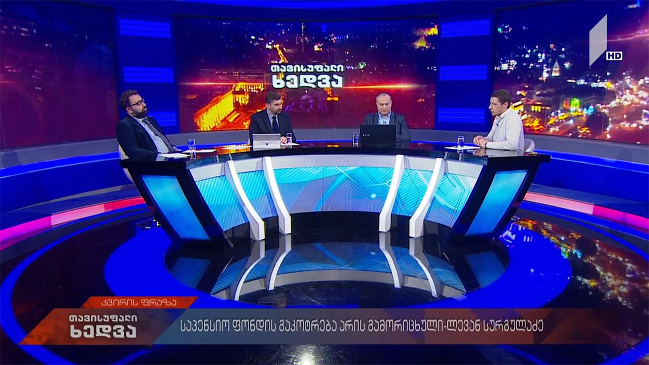 თავისუფალი ხედვა - რა პრობლემებია საქართველოში აზარტული თამაშების რეგულირების მხრივ