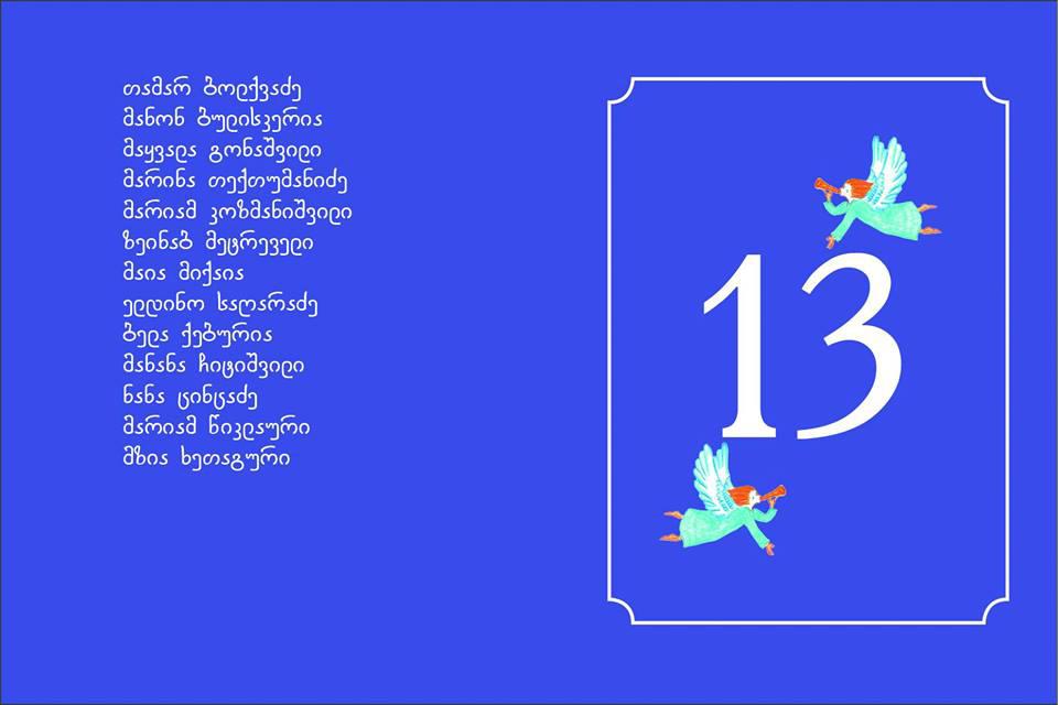 """პიკის საათი - პოეტური კრებული """"13"""""""