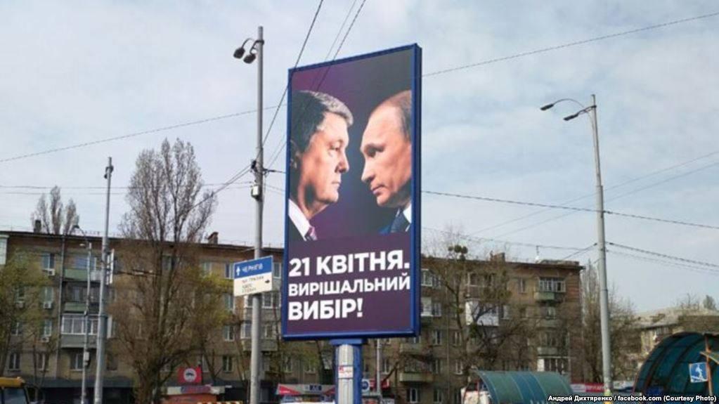 Ուկրաինայում ընտրական պաստառների վրա Պորոշենկոյի մրցակից է բերված Պուտինը