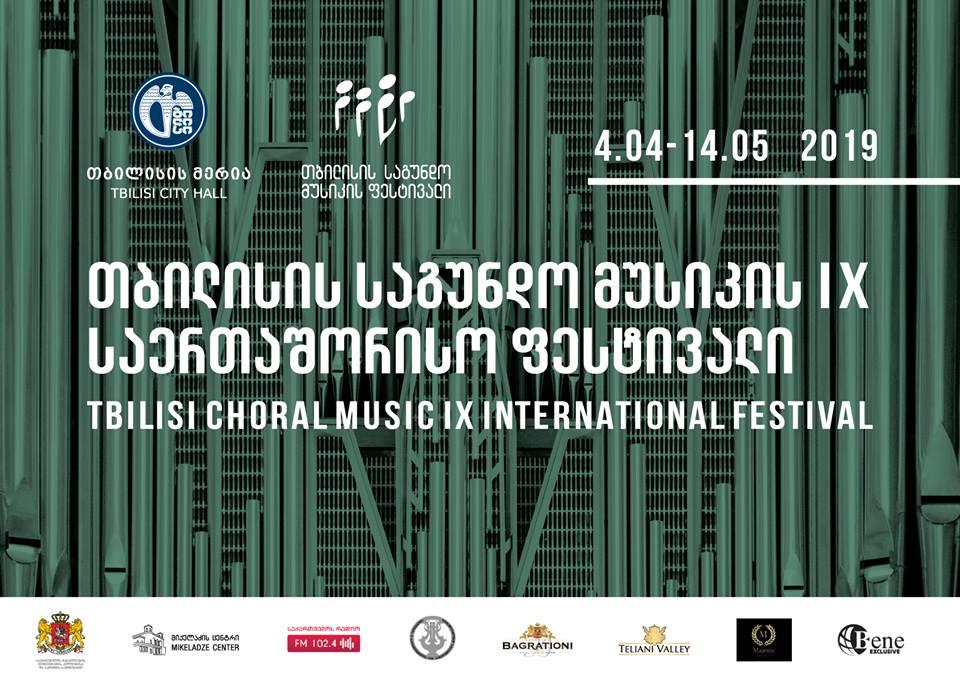 კლასიკა ყველასთვის - თბილისის საგუნდო მუსიკის საერთაშორისო ფესტივალის 9 აპრილის კონცერტების მიმოხილვა