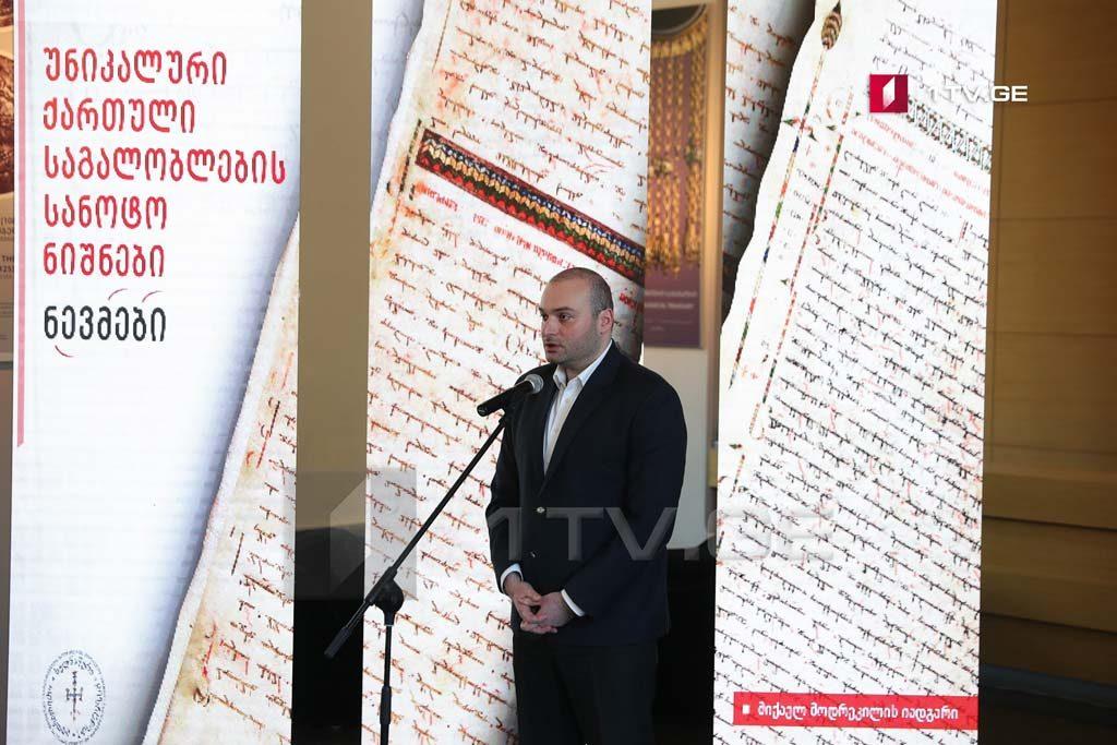 Gürcüstanın bütün bölqələrində gürcü folkloru və dini mahnılar öyrədiləcək
