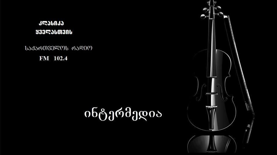 კლასიკა ყველასთვის - მსოფლიო კლასიკური მუსიკის სიახლეები