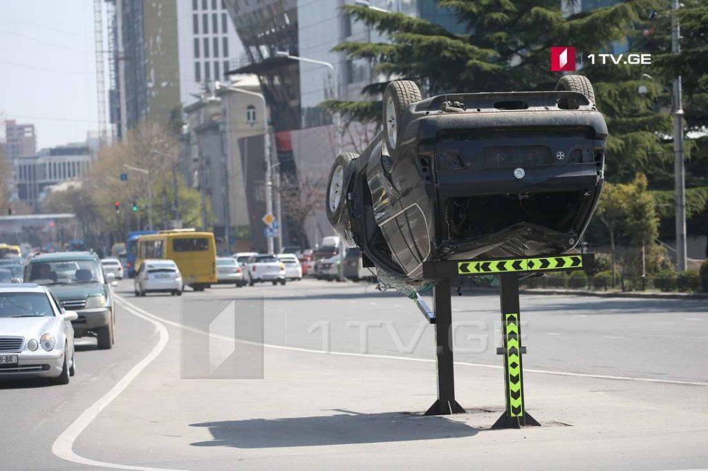 თბილისსა და რეგიონებში დაზიანებული ავტომობილების ინსტალაციები შსს-ს კამპანია აღმოჩნდა